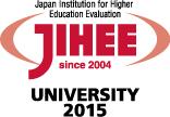 日本高等教育評価機構認定マーク